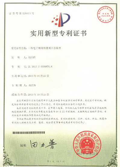 Electronic Lock External Clutch Certificate